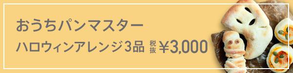 ハロウィンアレンジレシピ3品