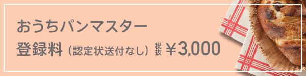 おうちパンマスター登録料(認定状送付なし)