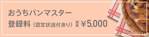 おうちパンマスター登録料(認定状送付あり)