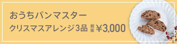 クリスマスアレンジレシピ3品