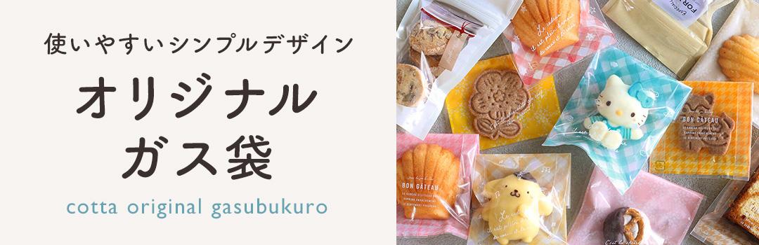 お 菓子 材料 通販