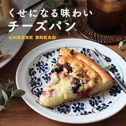 チーズパンレシピ