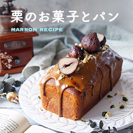栗のお菓子とパンのレシピ