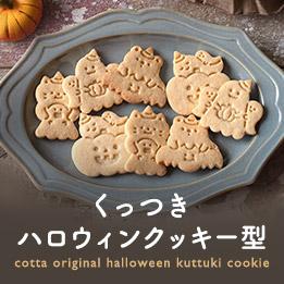くっつきハロウィンクッキー
