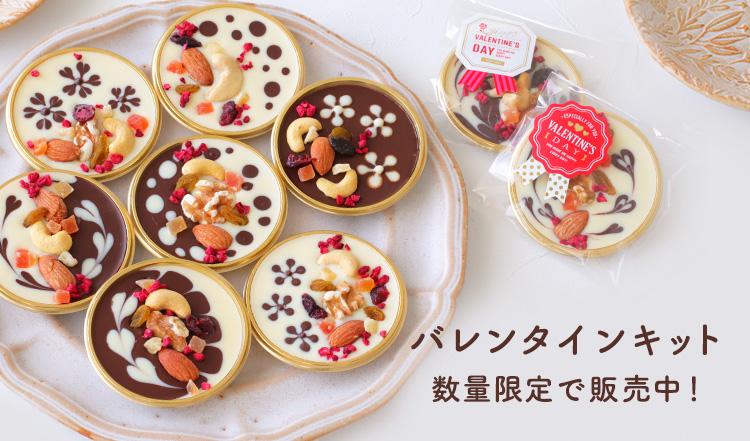キット チョコ ペリ 今年のバレンタインは本格チョコを作ってみない?手作り派におすすめのcotta「チョコペリキット」「マンディアンキット」 @DIME アットダイム