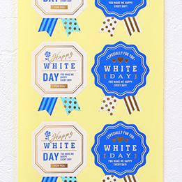 ホワイトデーシール