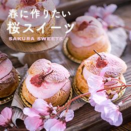 桜のお菓子レシピ