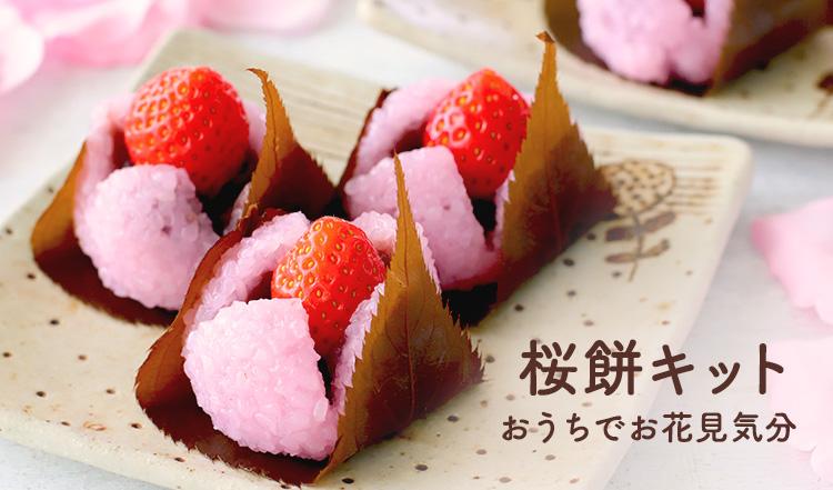 桜餅キット