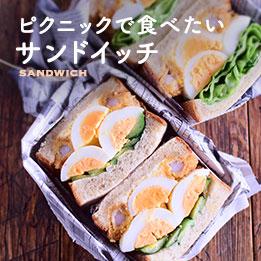サンドイッチレシピ