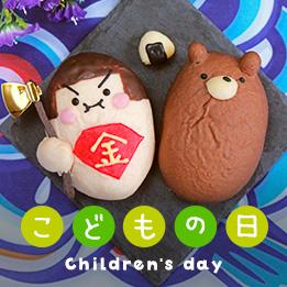 こどもの日の お菓子・パンレシピ