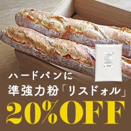 フランスパン用準強力粉 リスドォル