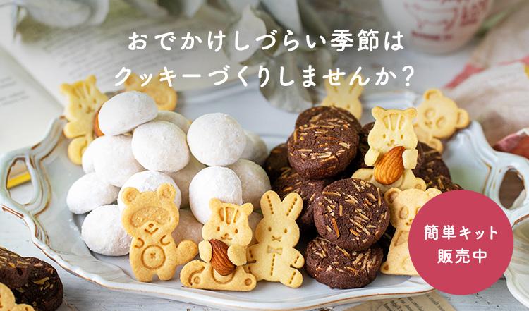 3種のクッキーキット