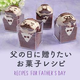 父の日のお菓子