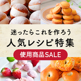 パン・お菓子別人気レシピ