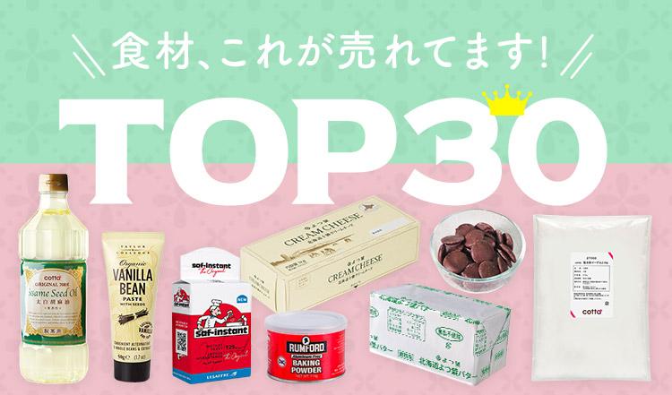 食材TOP30