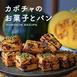 かぼちゃのお菓子とパンのレシピ