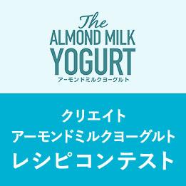 アーモンドミルクヨーグルトレシピコンテスト
