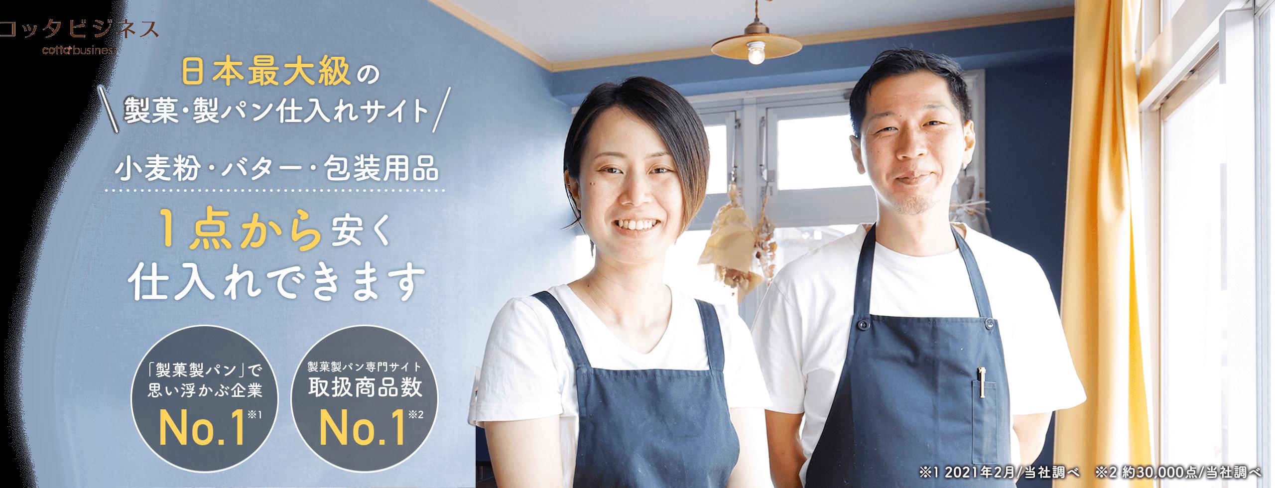 コッタビジネス cotta business 日本最大級の製菓・製パン仕入れサイト 小麦粉・バター・包装用品 1点から安く仕入れできます
