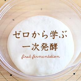 「一次発酵」を学ぼう