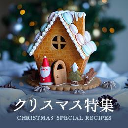クリスマスケーキ&お菓子レシピ