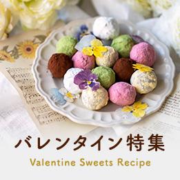バレンタインスイーツレシピ