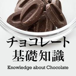 チョコレートの基礎知識