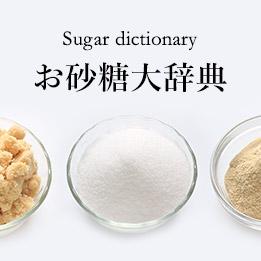 お砂糖大辞典