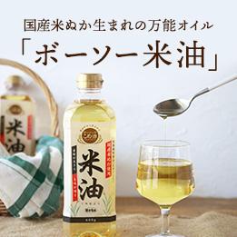 ボーソー米油