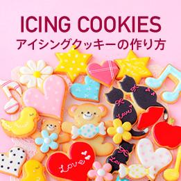 アイシングクッキーを作ろう
