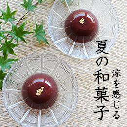 和菓子で夏を愉しもう
