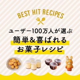 簡単お菓子レシピ4選