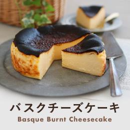 絶品バスクチーズケーキ