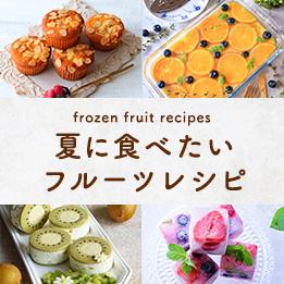 夏に食べたいフルーツレシピ