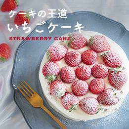 いちごケーキのおすすめ&簡単レシピ