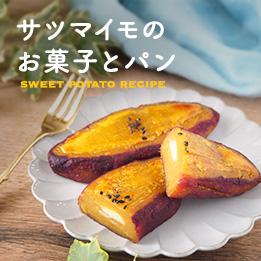 サツマイモのお菓子とパンのレシピ