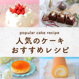 人気のケーキはこれ!