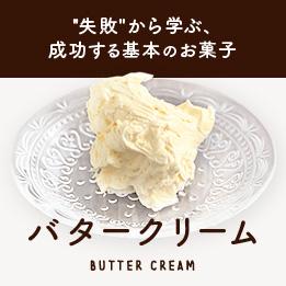 バタークリーム
