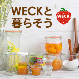 WECKと暮らそう