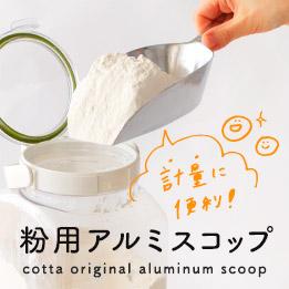 cotta 粉用アルミスコップ