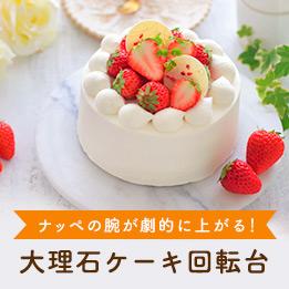 cotta大理石ケーキ回転台