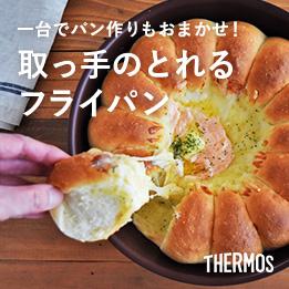 「サーモス」の取っ手のとれるフライパン