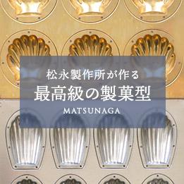 松永製作所が作る 最高級の製菓型