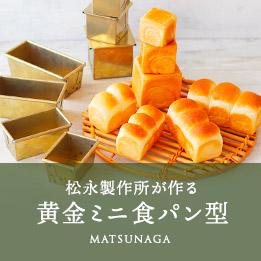 松永製作所 ミニ食パン型