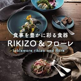「RIKIZO」&「フローレ」