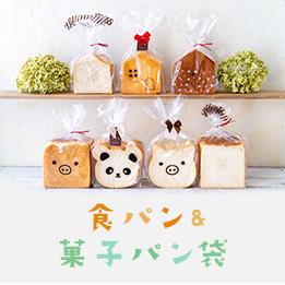 食パン&菓子パン袋