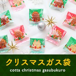 クリスマスガス袋