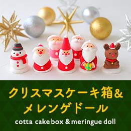 クリスマスケーキ箱&メレンゲドール
