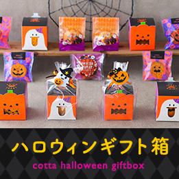 ハロウィンのギフト箱