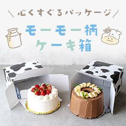 モーモー柄ケーキ箱
