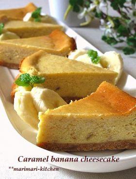 キャラメルバナナチーズケーキ